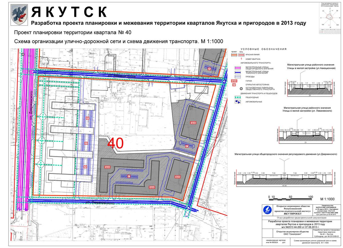 Задание на разработку комплексной транспортной схемы